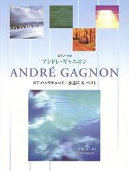 ピアノソロ アンドレ・ギャニオン ピアノ・ソリテュード/永遠に&ベスト