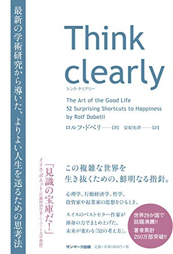 Think clearly 最新の学術研究から導いた、よりよい人生を送るための思考法の詳細を見る
