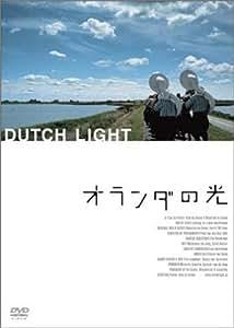オランダの光 [DVD]
