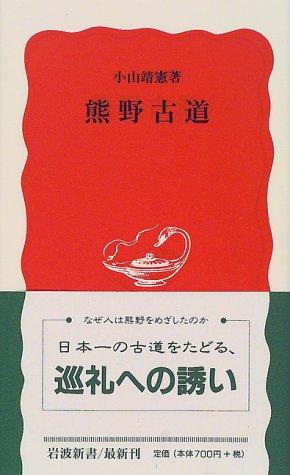 熊野古道 (岩波新書)の詳細を見る