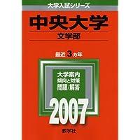 中央大学(文学部) (2007年版 大学入試シリーズ)