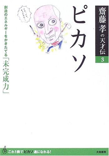 齋藤孝の天才伝3ピカソ 創造のエネルギーをかきたてる「未完成力」の詳細を見る