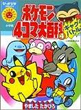 ポケモン4コマ大百科 4 (ぴっかぴかコミックス)