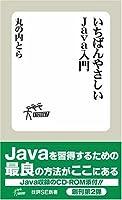 いちばんやさしい Java入門 (技評SE新書 004)
