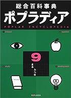総合百科事典ポプラディア (9)