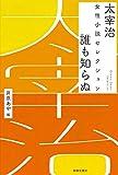 太宰治 女性小説セレクション 誰も知らぬ (太宰治女性小説セレクション)