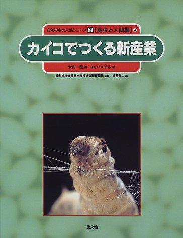 自然の中の人間シリーズ 昆虫と人間編 (4)