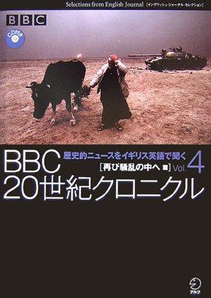 BBC20世紀クロニクル Vol.4 再び騒乱の中へ篇 (4) (イングリッシュ・ジャーナル・セレクション)