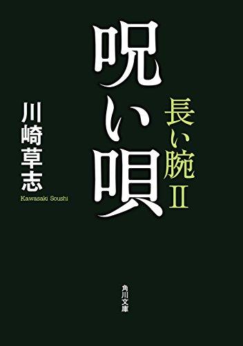 呪い唄 長い腕II (角川文庫)の詳細を見る
