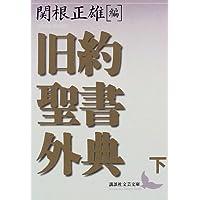 旧約聖書外典(下) (講談社文芸文庫)