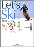 Let's Ski スキーのいろは