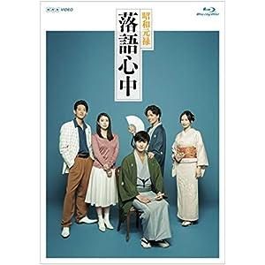 【Amazon.co.jp限定】NHKドラマ10「昭和元禄落語心中」(ブルーレイボックス)(2L判ビジュアルシート3枚セット付き) [Blu-ray]