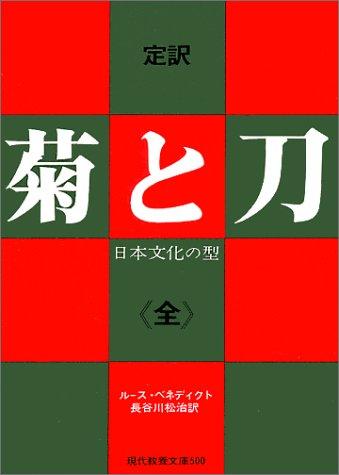 菊と刀―日本文化の型 (現代教養文庫 A 501)の詳細を見る
