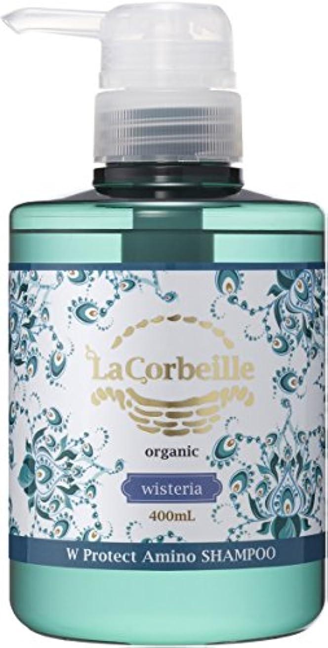 親指オプショナル慢なラ コルベイユ W プロテクト A  シャンプー(ウィステリアの香り)