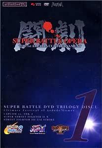 ファミ通DVDビデオ 闘劇 SUPER BATTLE DVD TRILOGY-DISC1