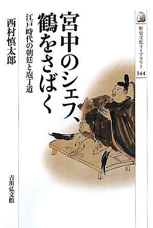 宮中のシェフ、鶴をさばく: 江戸時代の朝廷と庖丁道 (歴史文化ライブラリー)