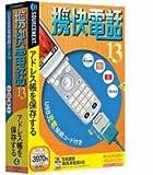 携快電話 13 USB充電コード付き (説明扉付き厚型スリムパッケージ版)