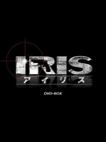 IRIS[アイリス] <ノーカット完全版> BOX I [DVD]