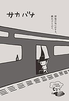 [シーズ編集部]のサカバナ