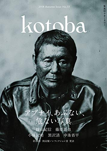 kotoba(コトバ) 2018年 秋号 [雑誌]