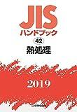 JISハンドブック 熱処理 (42;2019)