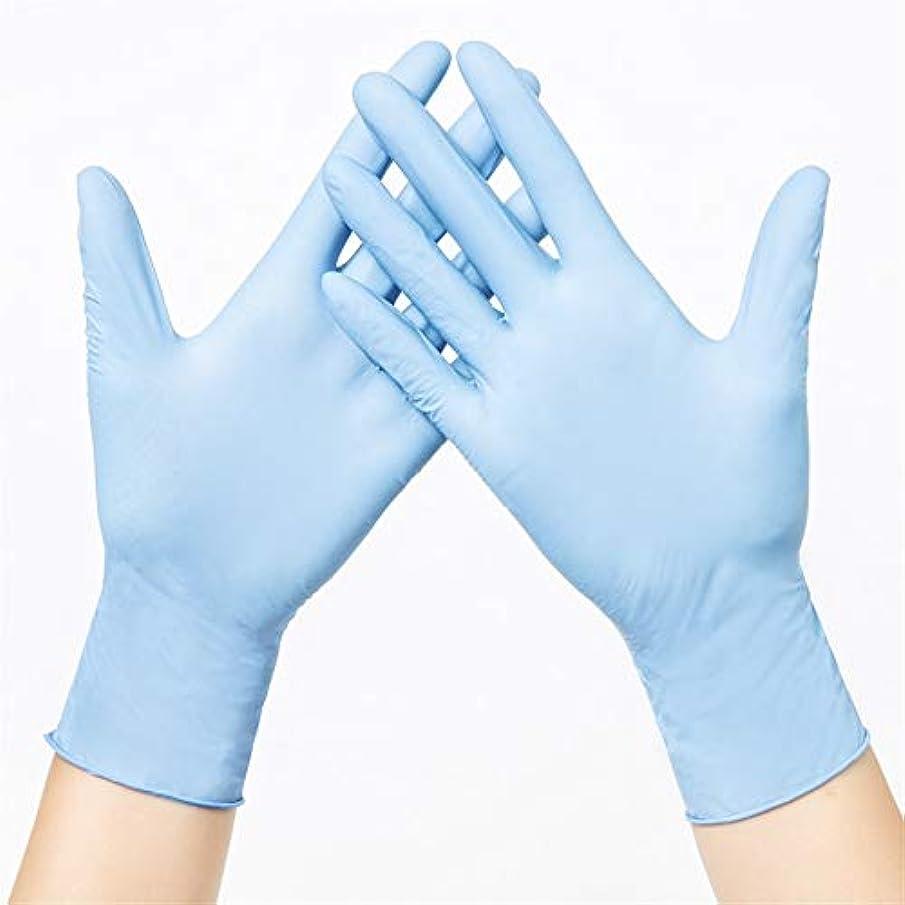 過度の入射不完全なニトリルゴム手袋 使い捨て手袋ゴム製超薄型ハンドウェアラブル防水家庭用手袋、100 使い捨て手袋 (Color : Blue, Size : S)