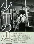 少年の港 (SWITCH LIBRARY)