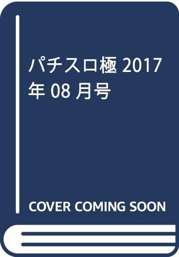 パチスロ極 2017年 08 月号 [雑誌]