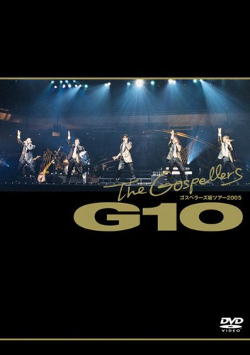 ゴスペラーズ坂ツアー2005 G10 [DVD]