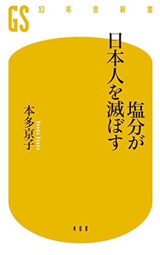 塩分が日本人を滅ぼす (幻冬舎新書)