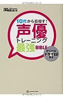 10代から目指す! 声優トレーニング最強BIBLE(ドラマCD付き) (TWJ books)
