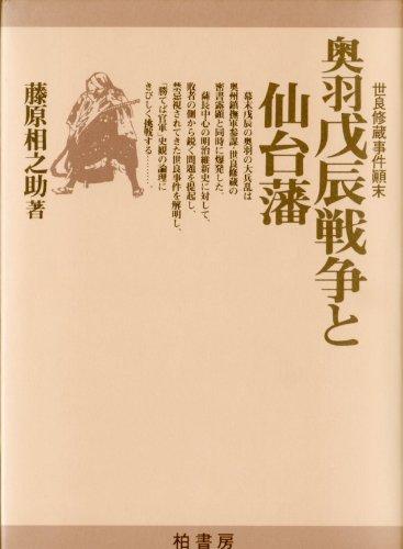 奥羽戊辰戦争と仙台藩―世良修蔵事件顛末 (1981年)