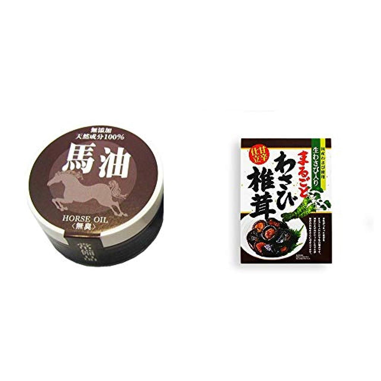 湿ったひも便利さ[2点セット] 無添加天然成分100% 馬油[無香料](38g)?まるごとわさび椎茸(200g)