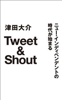 [津田 大介]のTweet&Shout ニュー・インディペンデントの時代が始まる