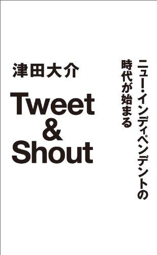 Tweet&Shout ニュー・インディペンデントの時代が始まるの詳細を見る