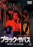 ブラック・サバス~恐怖!三つの顔~ [DVD]
