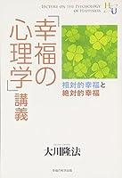 「幸福の心理学」講義 (幸福の科学大学シリーズ)