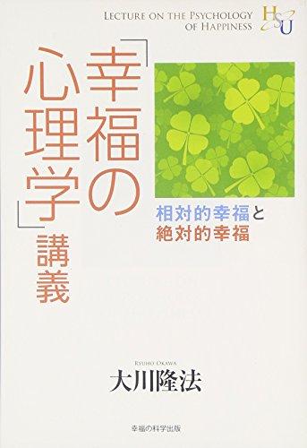 「幸福の心理学」講義 (幸福の科学大学シリーズ)の詳細を見る
