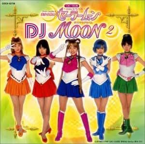 美少女戦士セーラームーン オリジナルアルバムDJムーン(2)