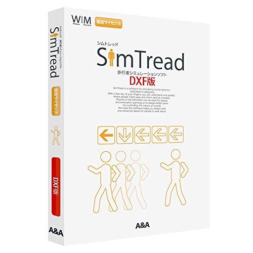 SimTread DXF版 追加ライセンス