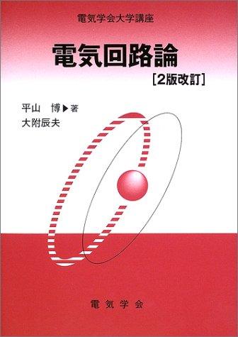電気回路論 (電気学会大学講座)の詳細を見る