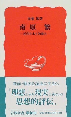 南原繁―近代日本と知識人 (岩波新書)の詳細を見る