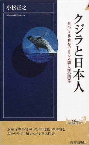 クジラと日本人―食べてこそ共存できる人間と海の関係 (プレイブックス・インテリジェンス)の詳細を見る