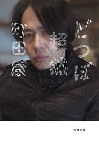 どつぼ超然 (河出文庫)