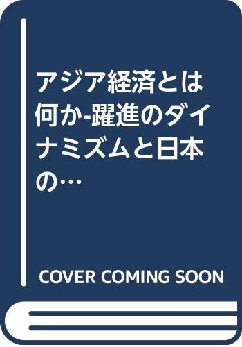 アジア経済とは何か-躍進のダイナミズムと日本の活路 (中公新書 (2571))