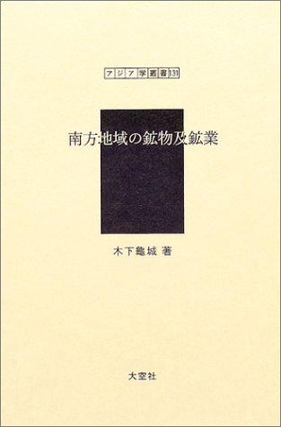 南方地域の鉱物及鉱業 (アジア学叢書)