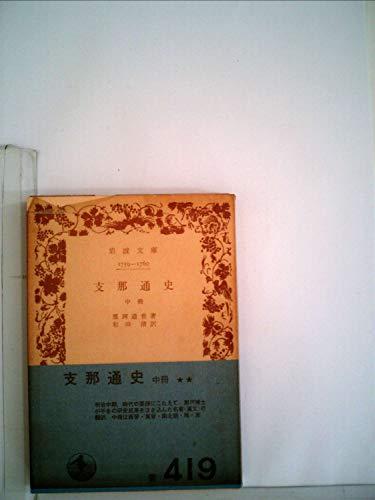 支那通史 中冊 (岩波文庫 青 403-2)の詳細を見る