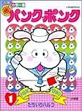 カラー版パンク・ポンク1 ぴっかぴかコミックス