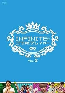 INFINITEのゴマ粒プレイヤー vol.2 [DVD]