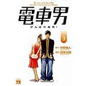 電車男 3―がんばれ毒男! (ヤングチャンピオンコミックス)